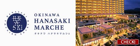 ハナサキマルシェページ