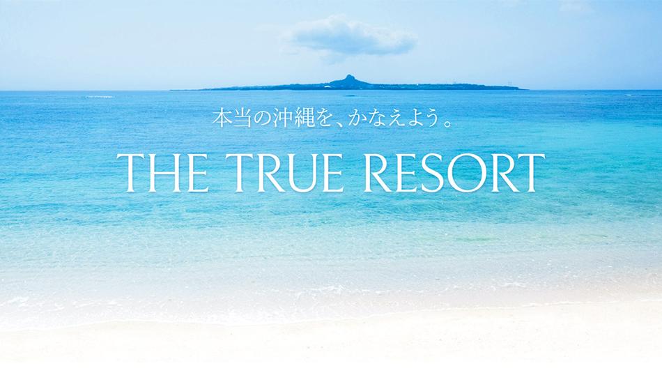 本当の沖縄を、かなえよう。THE FUTURE RESORT