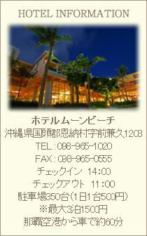 グループホテル