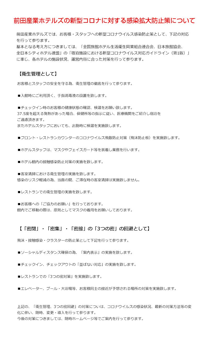 前田産業ホテルズの新型コロナに対する感染拡大防止策について