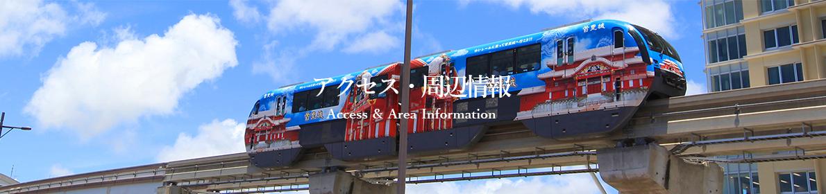アクセス・周辺情報