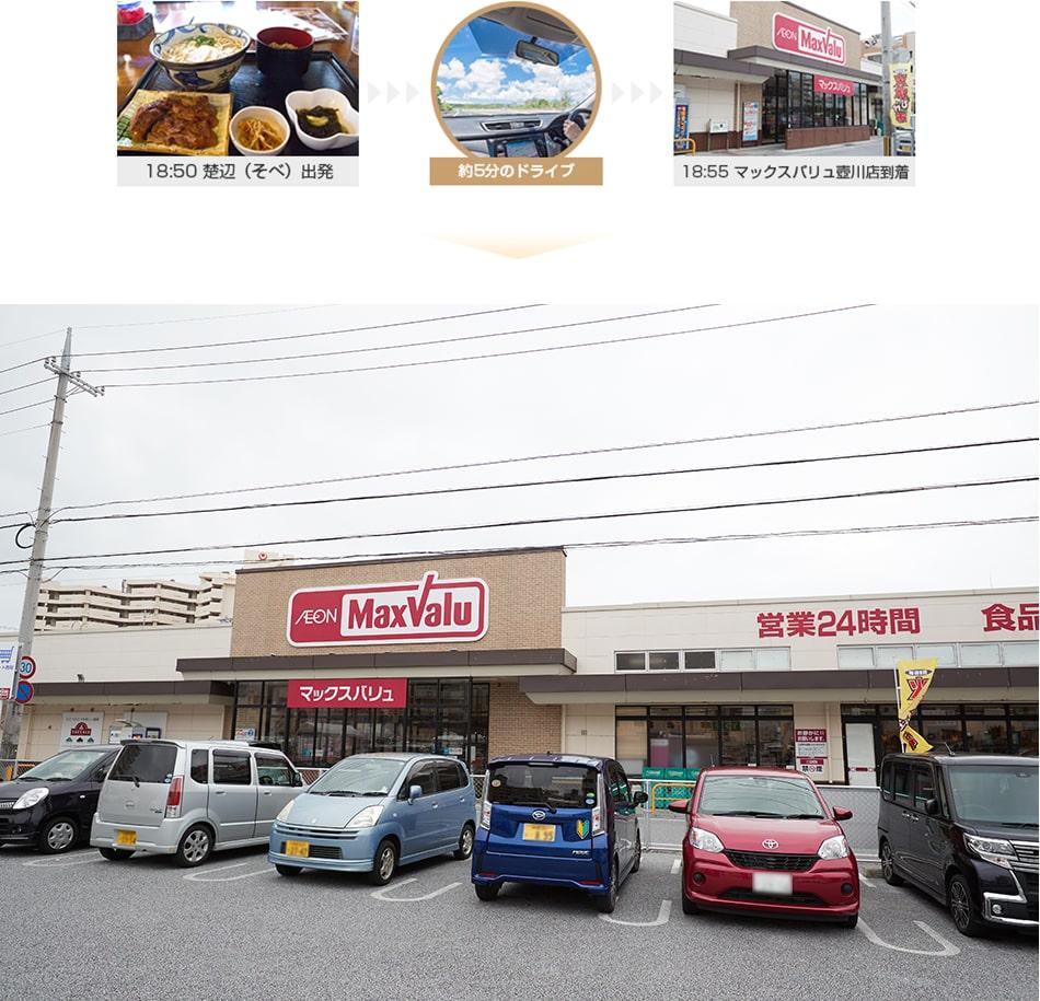 マックスバリュ 壺川店