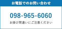 098-965-6060