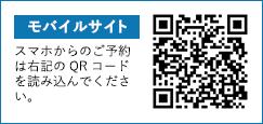 モバイルサイトのQRコードはこちら
