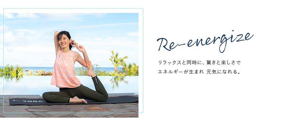 Re-energize リラックスと同時に、驚きと楽しさでエネルギーが生まれ 元気になれる。