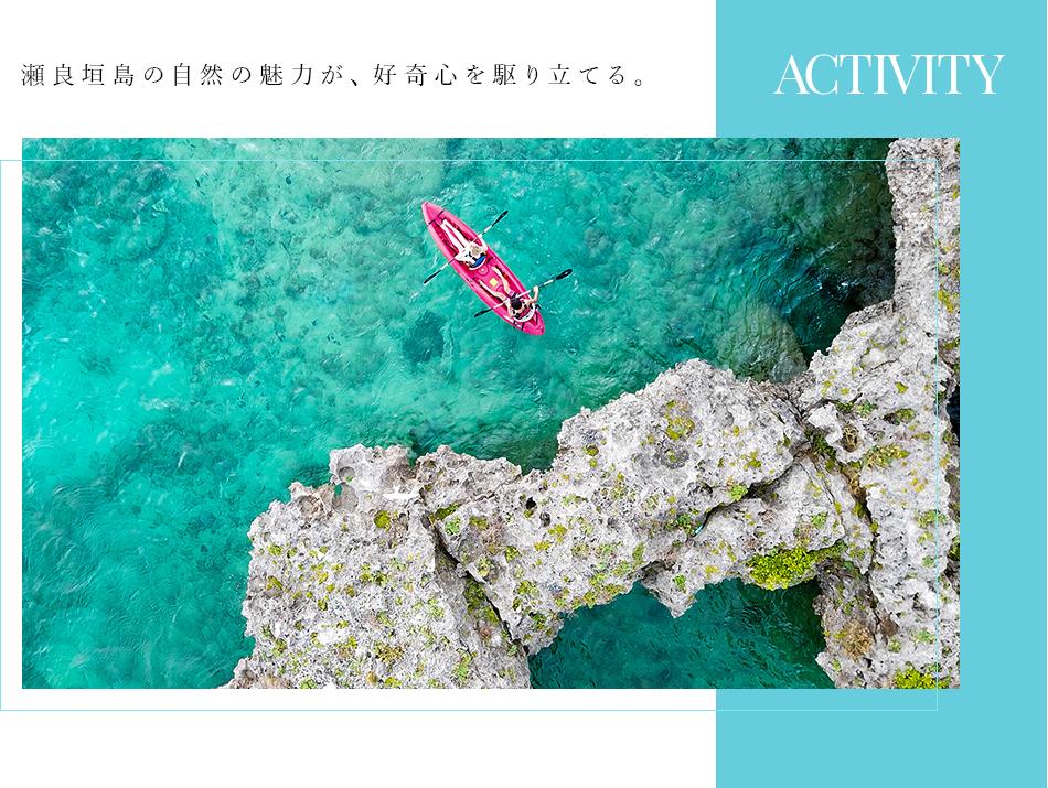 瀬良垣島の自然の魅力が、好奇心を駆り立てる。