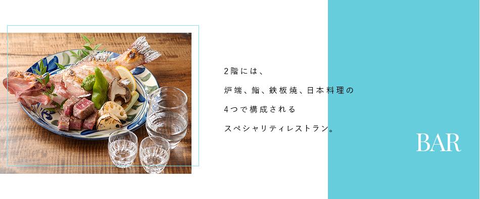 2階には、炉端、鮨、鉄板焼、日本料理の4つで構成されるスペシャリティレストラン。