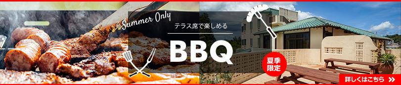 夏季限定BBQ 詳しくはこちらから