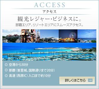 アクセス|観光レジャー・ビジネスに。|那覇エリア、リゾートエリアにスムーズアクセス。