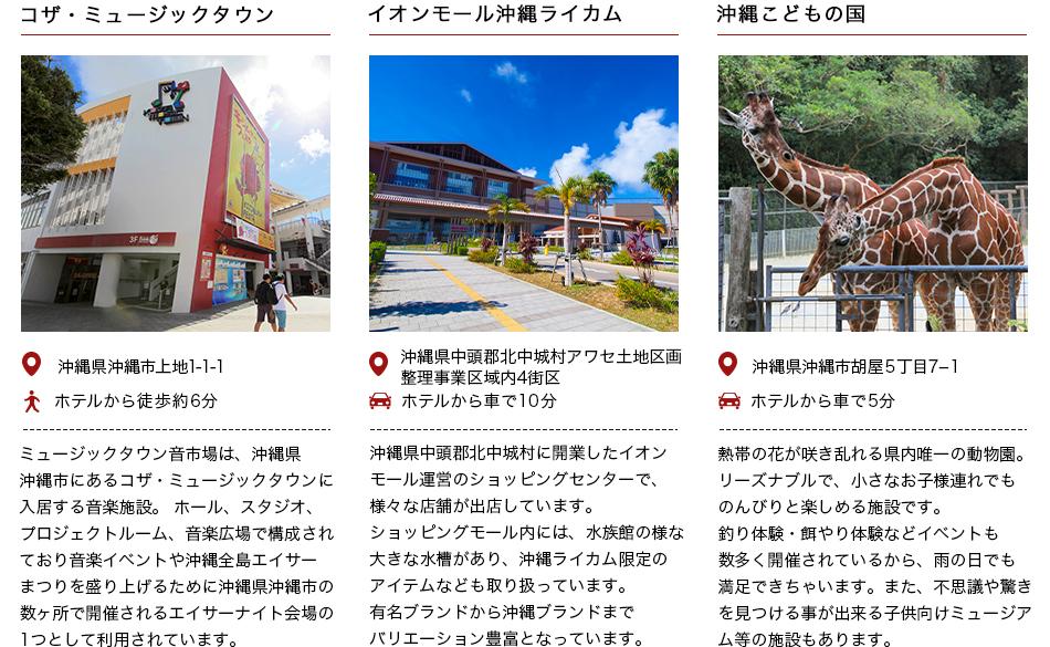 コザミュージックタウン・イオンモール沖縄ライカム・沖縄こどもの国