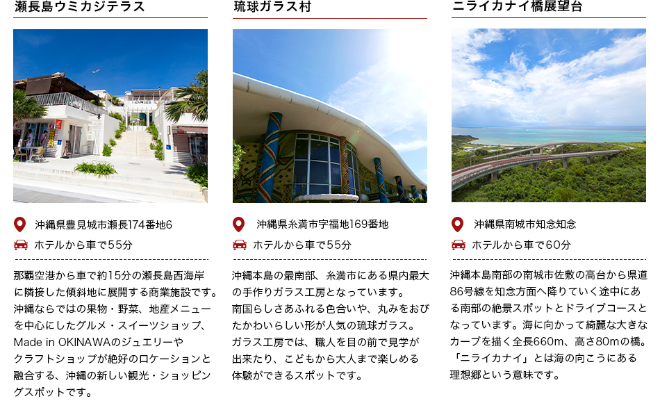 瀬長ウミカジテラス・琉球ガラス村・ニライカナイ橋