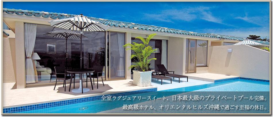 オリエンタルヒルズ沖縄