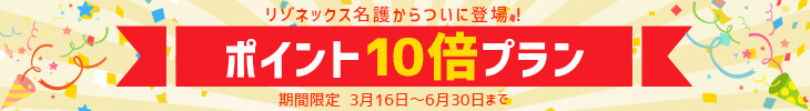 リゾネックス名護からついに登場!ポイント10倍プラン期間限定3月16日〜6月30日まで