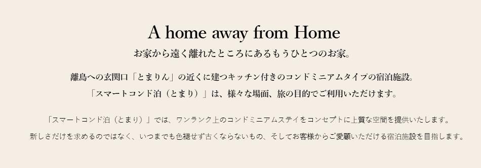 もう一つの家