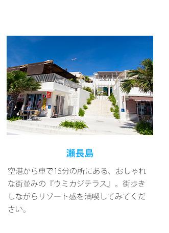 瀬長島空港から車で15分の所にある、おしゃれな街並みの『ウミカジテラス』。街歩きしながらリゾート感を満喫してみてください。