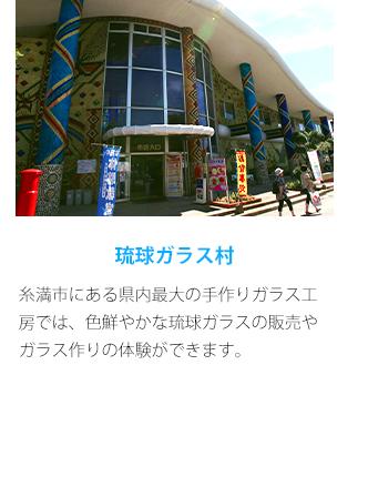 琉球ガラス村糸満市にある県内最大の手作りガラス工房では、色鮮やかな琉球ガラスの販売やガラス作りの体験ができます。