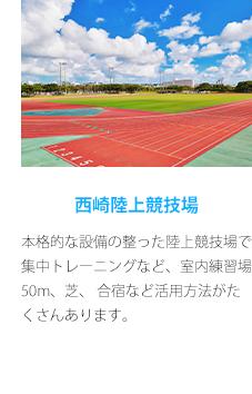 西崎陸上競技場