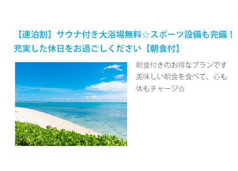 【連泊割】サウナ付き大浴場無料☆スポーツ設備も完備!充実した休日をお過ごしください【朝食付】