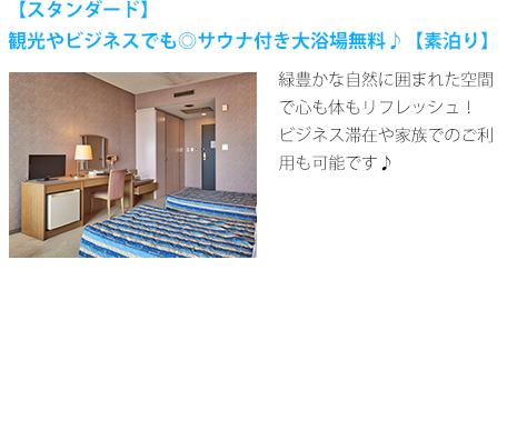 【スタンダード】観光やビジネスでも◎サウナ付き大浴場無料♪【素泊り】
