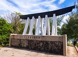 久松五勇士の顕彰碑