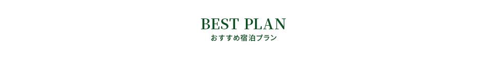 BEST PLAN おすすめ宿泊プラン