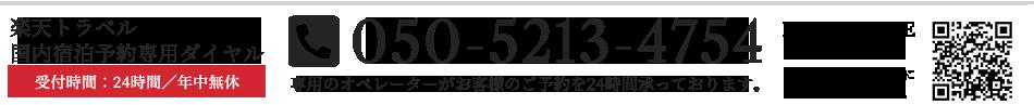 楽天トラベル国内宿泊予約専用ダイヤル050-5213-4754