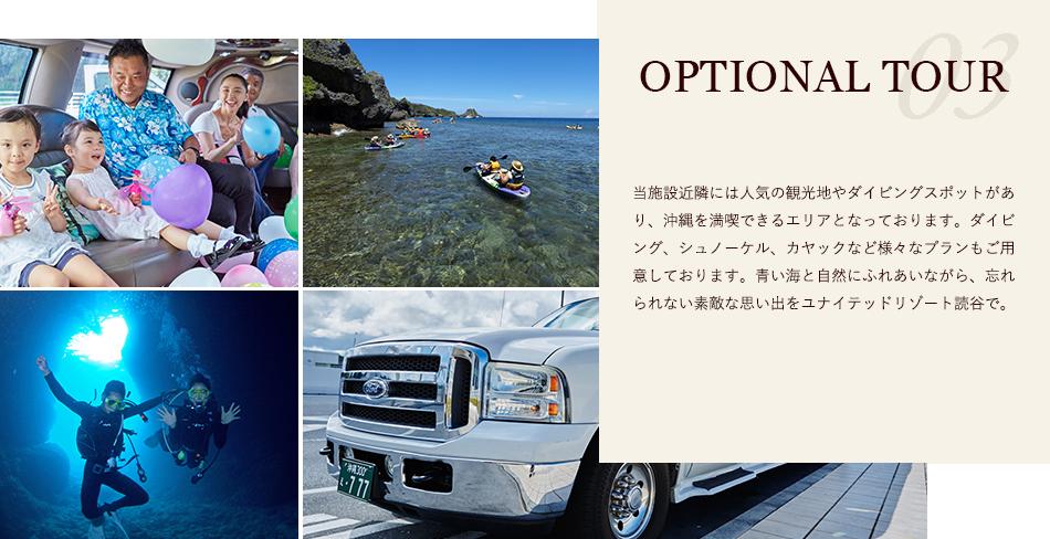 OPTIONAL TOUR「オプショナルツアー」当施設近隣には人気の観光地やダイビングスポットがあり、沖縄を満喫できるエリアとなっております。ダイビング、シュノーケル、カヤックなど様々なプランもご用意しております。青い海と自然にふれあいながら、忘れられない素敵な思い出をユナイテッドリゾート読谷で。