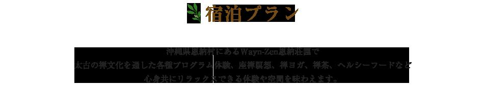 「宿泊プラン」沖縄県恩納村にあるWayn-Zen恩納荘園で 太古の禅文化を通した各種プログラム体験、座禅瞑想、禅ヨガ、禅茶、ヘルシーフードなど心身共にリラックスできる体験や空間を味わえます。
