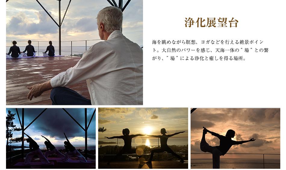 """「浄化展望台」海を眺めながら瞑想、ヨガなどを行える絶景ポイント。大自然のパワーを感じ、天海一体の""""場""""との繋がり、""""場""""による浄化と癒しを得る場所。"""
