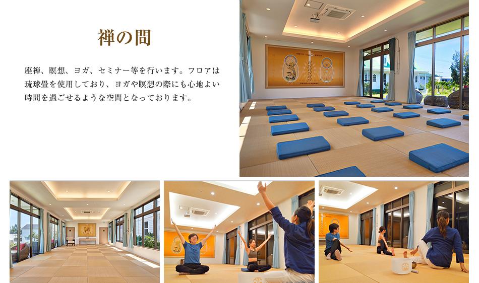 「禅の間」座禅、瞑想、ヨガ、セミナー等を行います。フロアは琉球畳を使用しており、ヨガや瞑想の際にも心地よい時間を過ごせるような空間となっております。