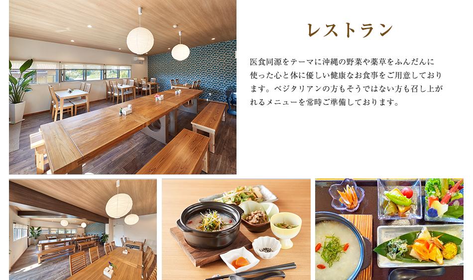 「レストラン」医食同源をテーマに沖縄の野菜や薬草をふんだんに使った心と体に優しい健康なお食事をご用意しております。ベジタリアンの方もそうではない方も召し上がれるメニューを常時ご準備しております。