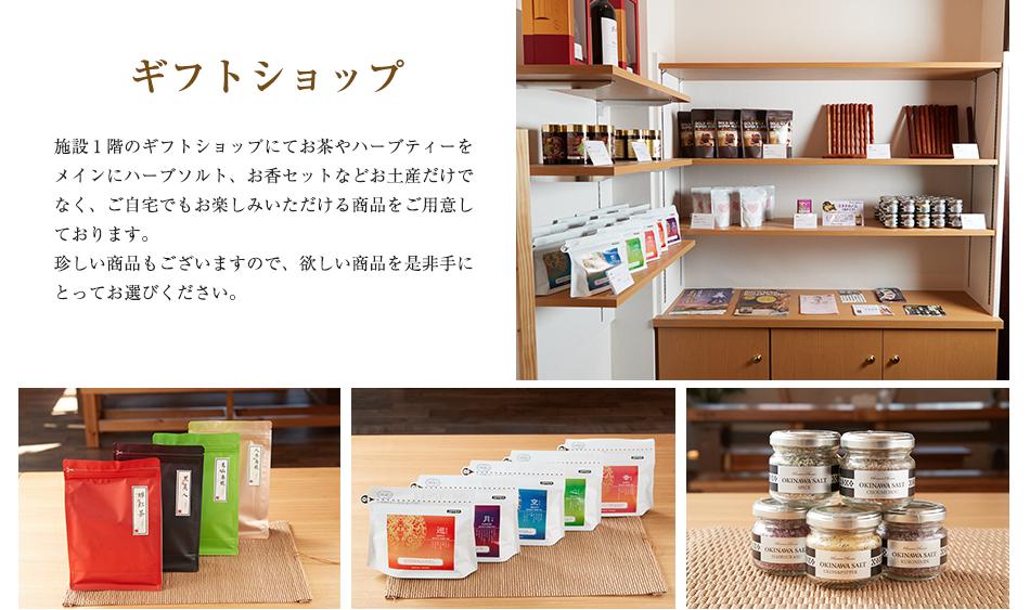 「ギフトショップ」施設1階のギフトショップにてお茶やハーブティーをメインにハーブソルト、お香セットなどお土産だけでなく、ご自宅でもお楽しみいただける商品をご用意しております。珍しい商品もございますので、欲しい商品を是非手にとってお選びください。