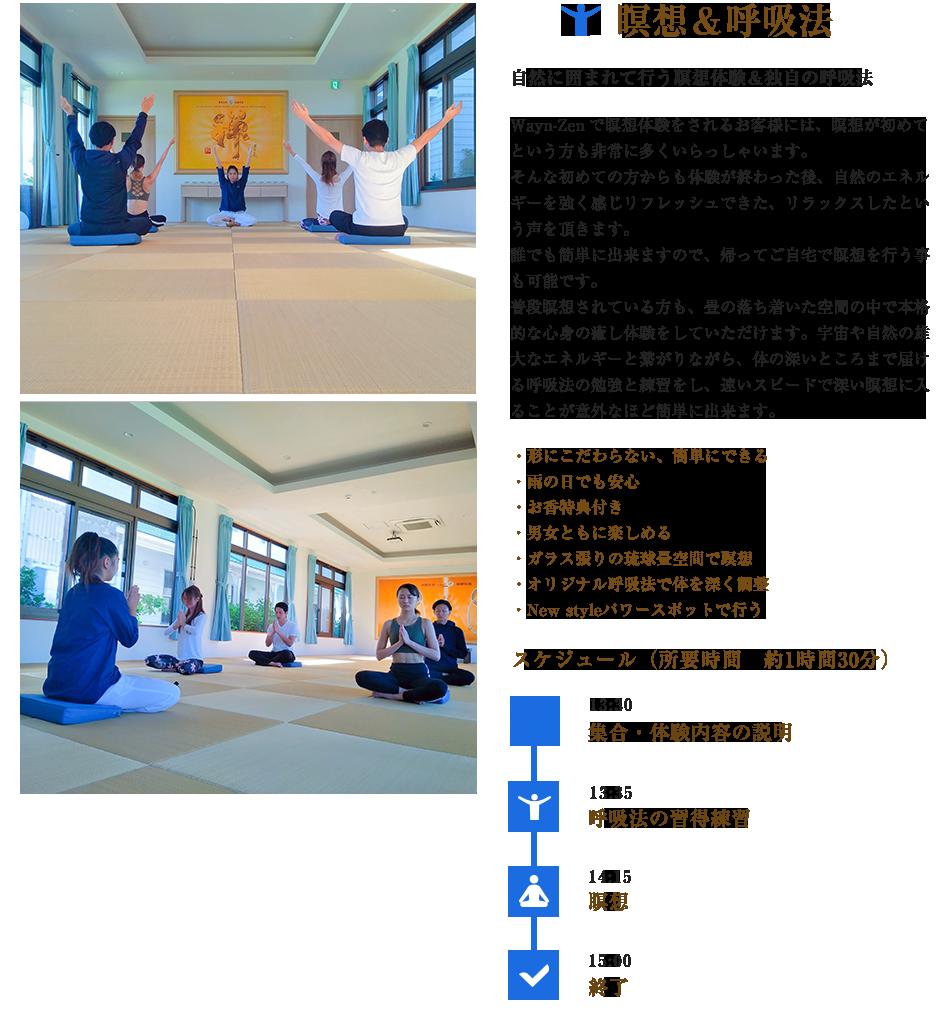 瞑想&呼吸法/スケジュール(所要時間 約1時間30分)/13:30集合・体験内容の説明/13:35呼吸法の習得練習/14:15瞑想/15:00終了