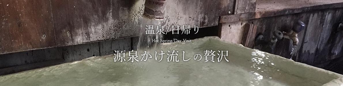 温泉/日帰り 源泉かけ流しの贅沢