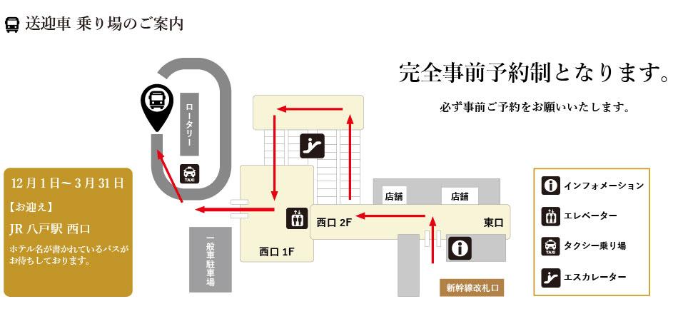送迎車 乗り場のご案内 JR八戸駅 西口