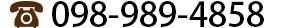 098-989-4858